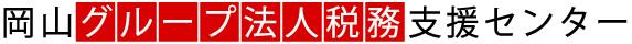 岡山グループ法人税務支援センターです