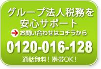 岡山グループ法人税務の無料相談